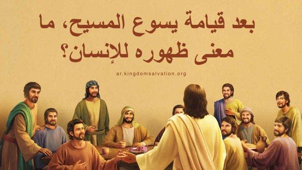 بعد قيامة يسوع، لماذا ظهر للناس لمدة 40 يومًا؟