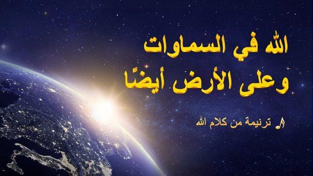 60 الله في السماوات وعلى الأرض أيضًا