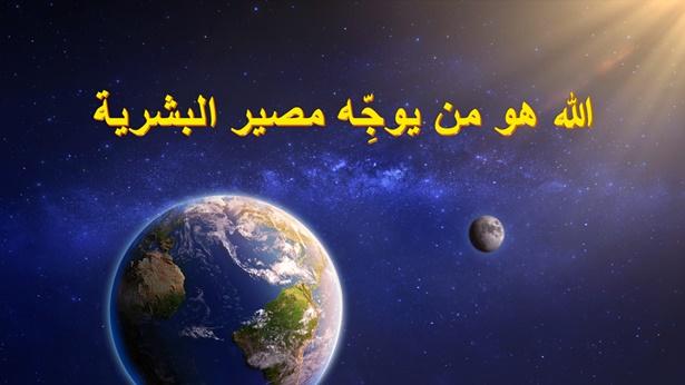 الله هو من يوجِّه مصير البشرية
