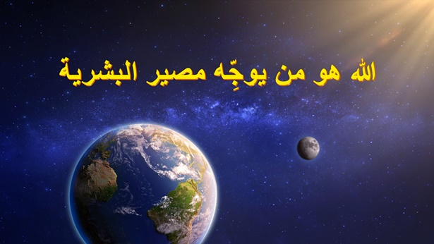 الله هو مَنْ يوجِّه مصير البشرية