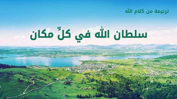314 سلطان الله في كلِّ مكان