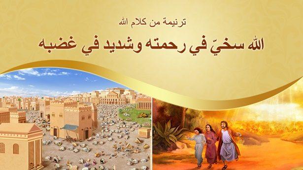 309 الله سخيّ في رحمته وشديد في غضبه