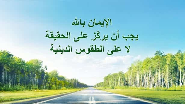 الإيمان بالله يجب أن يركّز على الحقيقة لا على الطقوس الدينية
