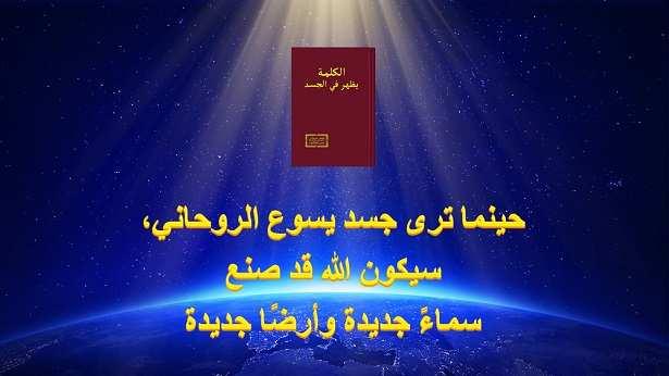 حين ترى جسد يسوع الروحاني وقتها يكون الله قد صنع سماءً جديدة وأرضًا جديدة